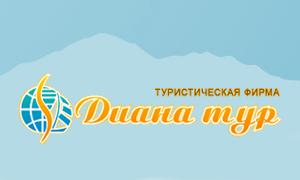 Диана-тур