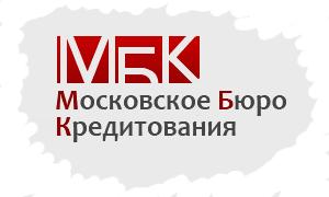 Московское Бюро Кредитования